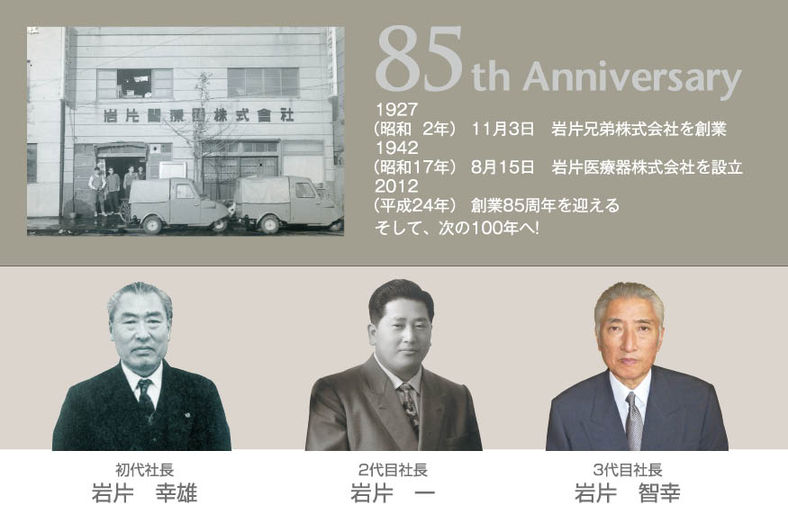 創業85周年3